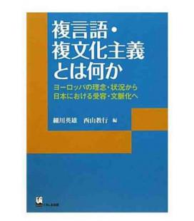 Fukugengo fukubunka shugi towa nanika (Mehrsprachigkeit / Multikulturalismus hinter CEFR)