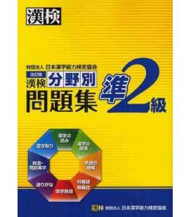 Kanken Jun 2 Kyu Bunyabetsu Mondaishu (spezielle Übungen für die Kanken-Prüfung Stufe 2 - Teil 1)