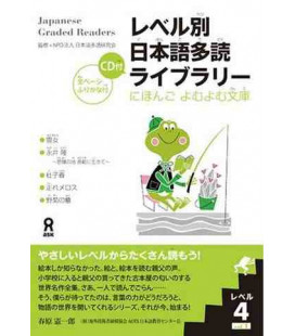 Japanese Graded Readers, Niveau 4 Band 1 (enthält eine CD)