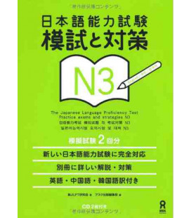 The Japanese Language Proficiency Test N3- Practice Exams and Strategies (enthält CD)