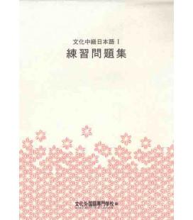 Bunka Chukyu Nihongo 1 (Übungsbuch)