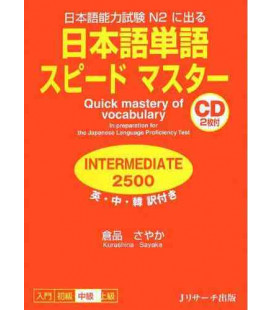 Quick Mastery of Vocabulary- in Preparation for the JLPT 2 - enthält 2 CDS