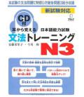 Japanese Language Proficiency Test N3 (Learn Grammar Through Listening) -enthält eine CD