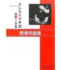 Minna no Nihongo 1- Übungsbuch (2. Auflage)