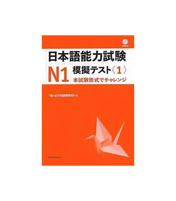 JLPT N1 - Nihongo Noryoku Shiken N1 Mogi Tesuto 1 + CD (Simulador Nôken N1)