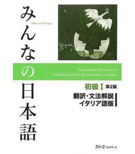 Minna no Nihongo Shokyu I - Übersetzungen und grammatikalische Erklärungen auf Italienisch (2.Auflage)