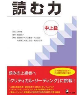Yomu chikara tyozyokuu (Lektüre der fortgeschrittenenstufe) - JLPT-stufe 1