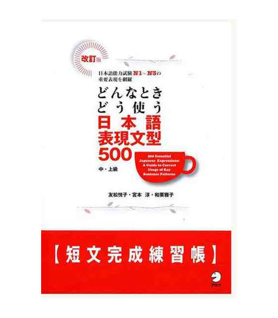 500 Essential Japanese Expressions- A Guide of Correct Usage of Key Sentence Patterns N1-3 workbook