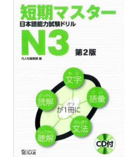 Intensivtraining für Nihongo Noryoku Shiken N3 (2. Auflage) - enthält CD