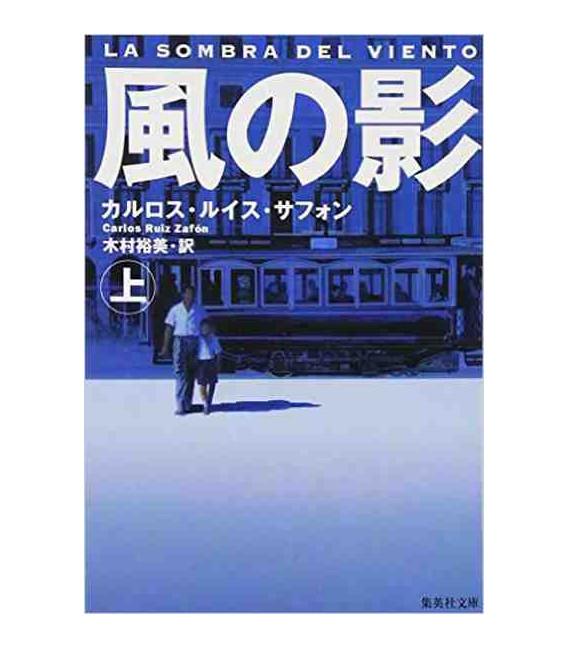 La Sombra del Viento (Kaze no Kage) Volumen 1 (edición japonesa)