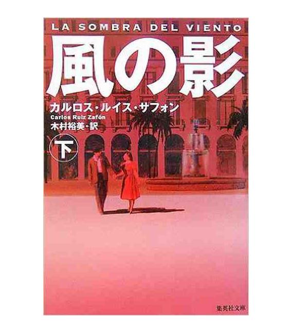 La Sombra del Viento (Kaze no Kage) Volumen 2 (edición japonesa)