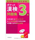 Pocket Kanken 3Kyuu workbook