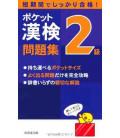 Pocket Kanken 2Kyuu workbook