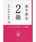 Kanji kentei nikyu 2 (Kanken Prüfung)