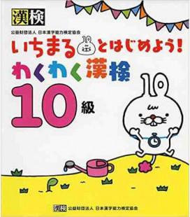 Wakuwaku Kanken 10 (von Kinderbildern)