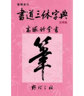 Shodo Santai Dictionary (Wörterbuch von verschiedenen Kanji-Kalligraphiestilen)