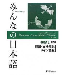 Minna no Nihongo Shokyu I - Übersetzungen und grammatikalische Erklärungen auf Deutsch – 2. Auflage