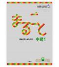Marugoto: Mittelstufe B1 (in einem einzigen Buch)