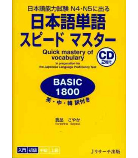 Quick Mastery of Vocabulary- In preparation for the JLPT (4 & 5)-enthält 2 CDs