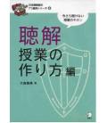 Chokai jugyo no tsukurikata (Seven Tools Series of Japanese Teachers)