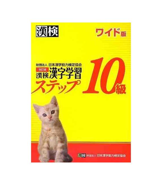 Preparación Kanken Nivel 10 (Versión Wide)