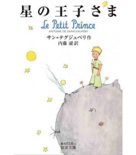 Hoshi no Oujisama (Der kleine Prinz auf Japanisch)