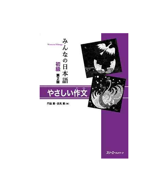 Minna no Nihongo Sakubun (Válido para tomos 1 y 2)- Basic Writing Practice Workbook- (2nd edición)