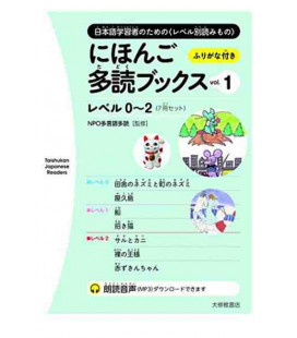 Nihongo Tadoku Books Band 1 - Taishukan Japanese Graded Readers 1 (kostenloser Audio-Download)