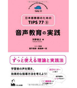 Classroom Managment (Classroom Unei)- Tips 77 vol. 3