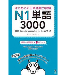 Essential Vocabulary for the JLPT (3000) - N1 (kostenloser Audio-Download)