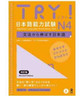 Try! N4 (überarbeitete Auflage)