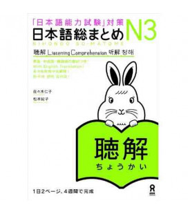 Nihongo So-Matome (Listening Comprehension N3)- enthält 2 CDs