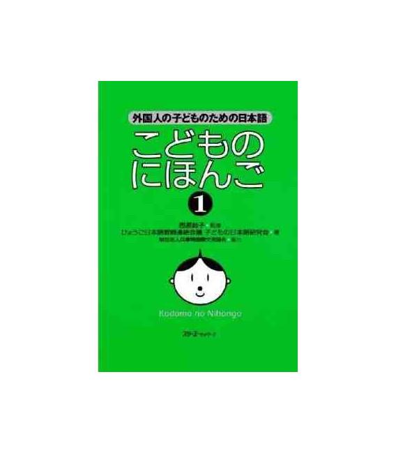 Kodomo no Nihongo 1 (Japanese for Children 1)
