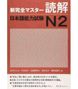 New Kanzen Master JLPT N2: Lesen