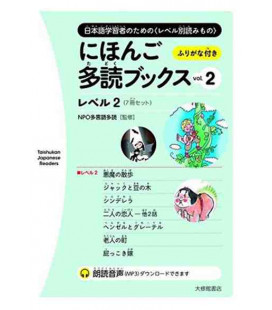 Nihongo Tadoku Books Band 2 - Taishukan Japanese Graded Readers 2 (kostenloser Audio-Download)