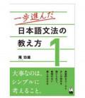 Teaching Japanese grammar one step ahead 1
