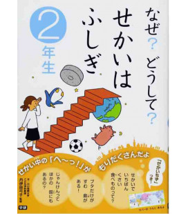 """Naze? Doushite? """"Wunder der Welt"""" (Lektüre der 2. Klasse Grundschule in Japan)"""