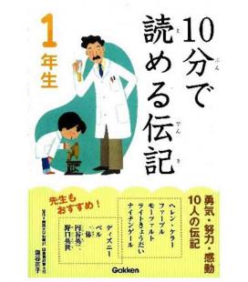 """10-Bu de yomeru denki """"Biografien"""" – Zum Lesen in 10 Minuten- (Lektüre der 1. Klasse Grundschule in Japan)"""