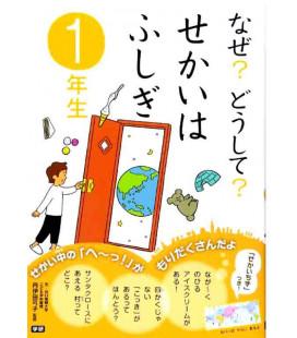 """Naze? Doushite? """"Wunder der Welt"""" (Lektüre 1. Klasse Grundschule in Japan)"""