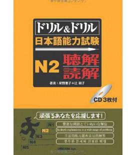 Drill & Drill - Nihongo noryoku shiken JLPT 2 - Chokkai Dokkai - Listening & Reading- (Enthält 3 CDs)